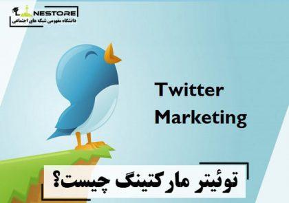 توئیتر مارکتینگ چیست؟