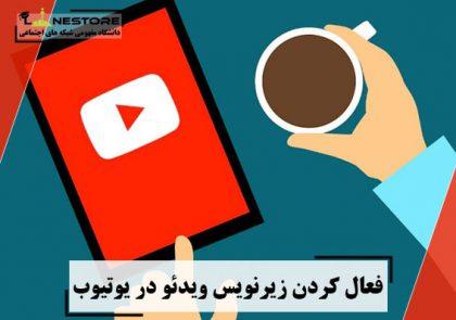 فعال کردن زیرنویس ویدئو در یوتیوب