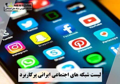 لیست شبکه های اجتماعی ایرانی پرکاربرد