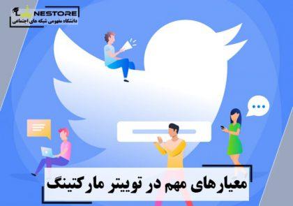 معیارهای مهم در توییتر مارکتینگ