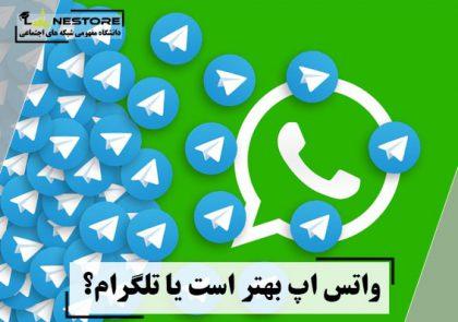 واتس اپ بهتر است یا تلگرام؟