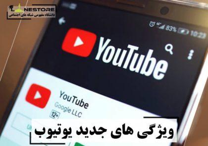 ویژگی های جدید یوتیوب
