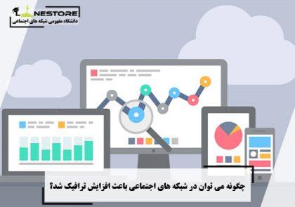 چگونه می توان در شبکه های اجتماعی باعث افزایش ترافیک شد؟
