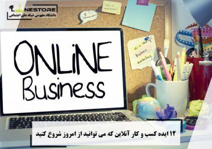 12 ایده کسب و کار آنلاین که می توانید از امروز شروع کنید