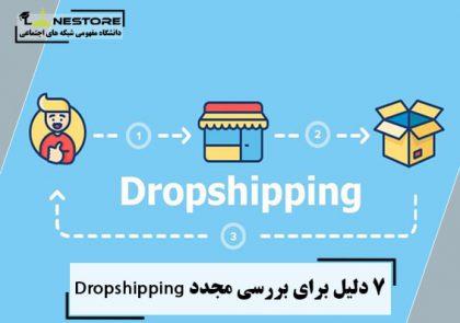 7 دلیل برای بررسی مجدد Dropshipping