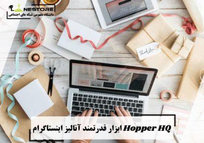 Hopper HQ ابزار قدرتمند آنالیز اینستاگرام