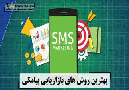 بهترین روش های بازاریابی پیامکی